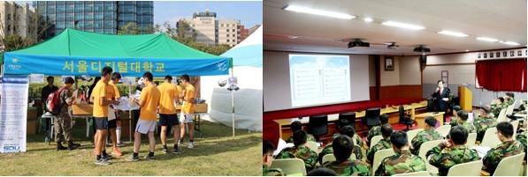 서울디지털대학교, 軍 주요 활동 소개 사진