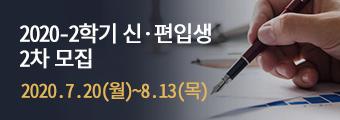 2020-2학기 신편입생모집 2020.7.20~8.13