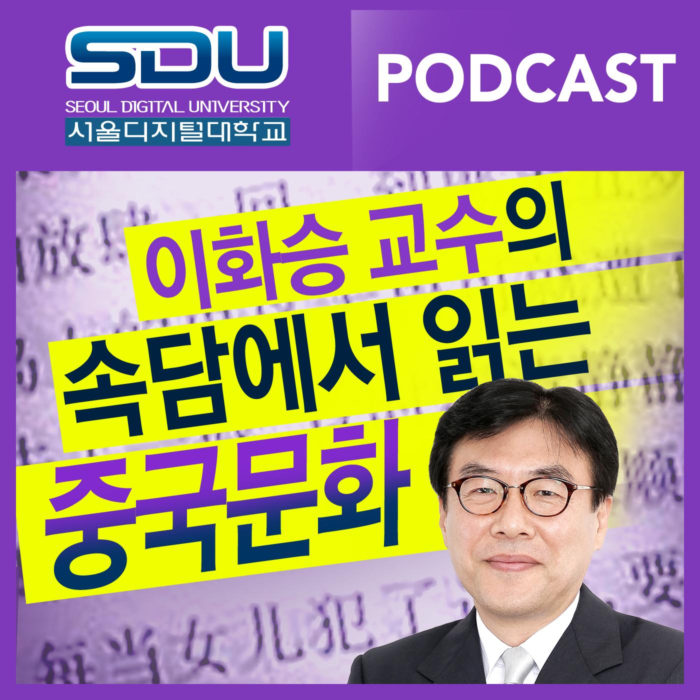 서울디지털대학교 팟캐스트 이화승 교수의 속담으로 읽는 중국문화