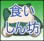 食いしん坊 (쿠이신보) 로고이미지